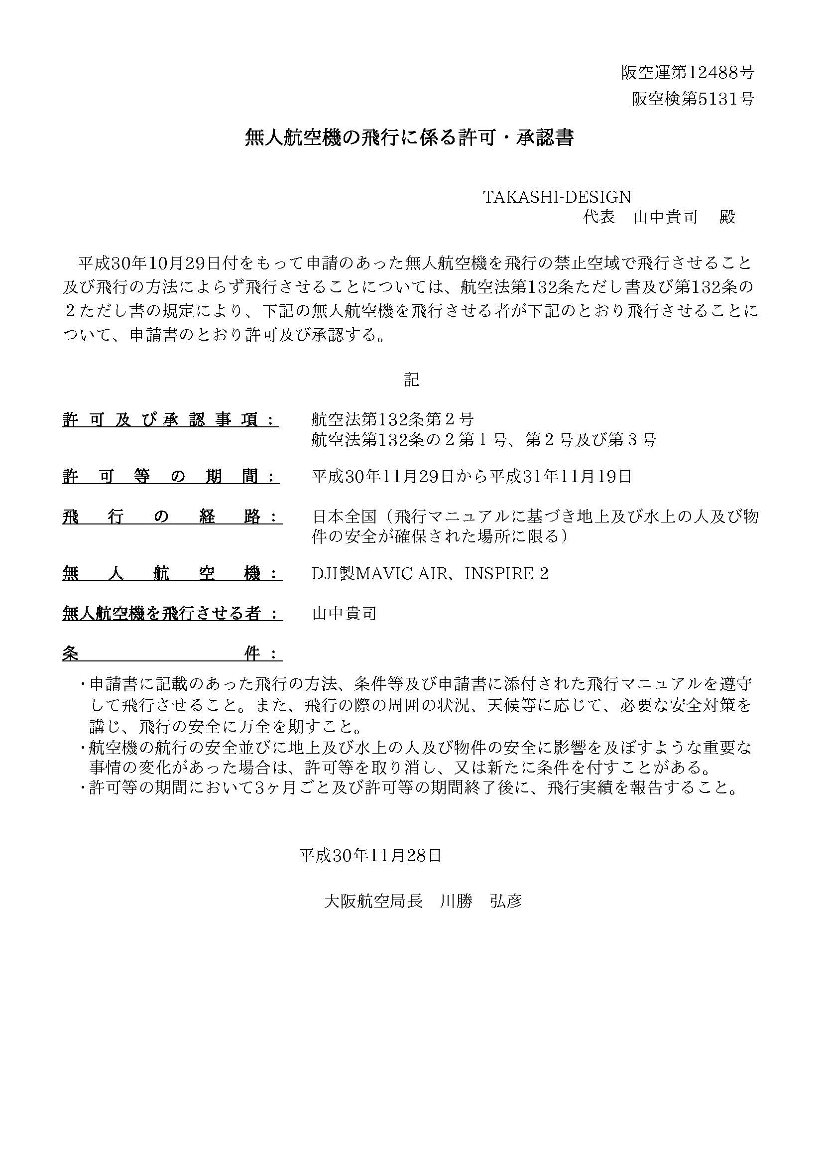 国交省の認定書